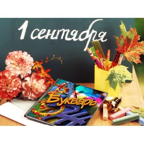 """Съедобная картинка """"1 сентября"""" 2"""