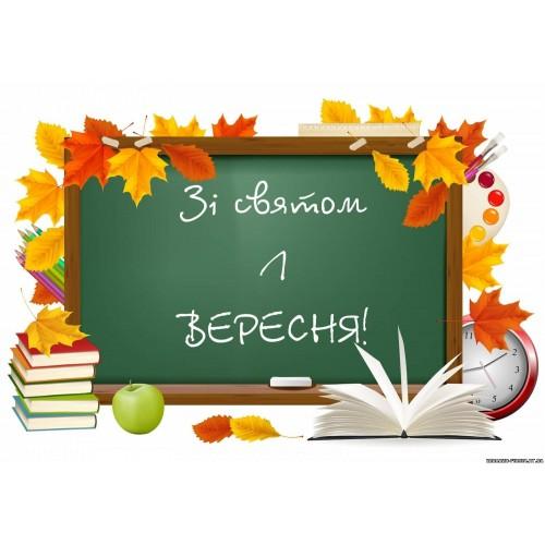 """Съедобная картинка """"1 сентября"""" 3"""