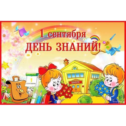 """Съедобная картинка """"1 сентября"""" 4"""