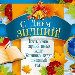 """Съедобная картинка """"1 сентября"""" 5"""