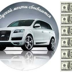 """Съедобная картинка """"Автомобиль Audi"""" 4"""