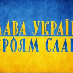 "Съедобная картинка ""Украина"" 2"