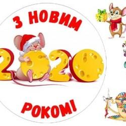 Съедобная  картинка Новый Год 2020 №4