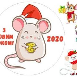 Съедобная  картинка Новый Год 2020 №5
