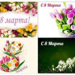 """Съедобная картинка """"С 8 марта"""" 20"""